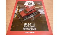 ВАЗ-2111 Автолегенды СССР №238 КАЧЕСТВО = ЦЕНА, масштабная модель, DeAgostini, scale43