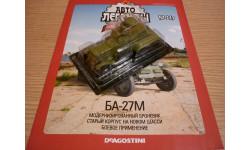 БА-27М Автолегенды СССР №247, масштабная модель, 1:43, 1/43, DeAgostini