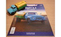 ГАЗ-53 АЦПТ-3,3 Легендарные грузовики №12 ВЫБОРКА КАЧЕСТВО = ЦЕНА (без следов клея), масштабная модель, 1:43, 1/43, Modimio