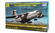 ИЛ-76 ВОЕННО-ТРАНСПОРТНЫЙ САМОЛЁТ - сборная модель - 1:144 (МОДЕЛИСТ), сборные модели авиации, Ильюшин, scale144