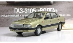 Масштабная модель ГАЗ-3105 АЛЛ №31 с журналом, журнальная серия Автолегенды СССР (DeAgostini), ДеАгостини, scale43