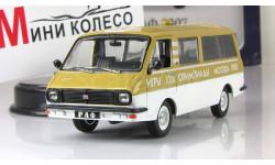 Масштабная модель РАФ-2907 олимпийский АНС №33 с журналомм, журнальная серия Автолегенды СССР (DeAgostini), ДеАгостини, scale43
