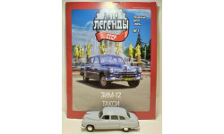 Масштабная модель ЗИМ-12 спецвыпуск АЛ Такси №1 с журналом, журнальная серия Автолегенды СССР (DeAgostini), ДеАгостини, scale43