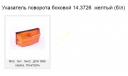 Боковой указатель поворота 14.3726 (поворотник), Три А Студио, запчасти для масштабных моделей, 1:43, 1/43