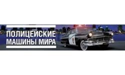 Коллекция 'Полицейские машины мира', журнальная серия Полицейские машины мира (DeAgostini), 1:43, 1/43