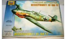 1/48 Немецкий истребитель Мессершмитт Bf-109 F2 (4802) Звезда (сборная модель), сборные модели авиации, Messerschmitt, scale48