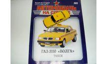 1/43 ГАЗ-3110 Такси 1997г (Автомобиль на службе №9), масштабная модель, Автомобиль на службе, журнал от Deagostini, scale43