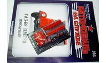 1/43 ГАЗ-69 ПМГ-20 Пожарный (Автомобиль на службе №3) с доработкой, масштабная модель, Автомобиль на службе, журнал от Deagostini, scale43