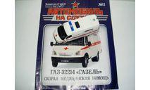 1/43 ГАЗ-32214 Скорая медицинская помощь (Автомобиль на службе №11) с доработками, масштабная модель, scale43, Автомобиль на службе, журнал от Deagostini