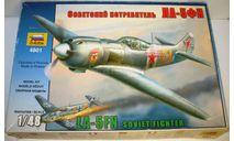 1/48 Советский истребитель Ла-5ФН (4801) Звезда (сборная модель), сборные модели авиации, Лавочкин, scale48