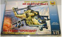 1/72 Советский ударный вертолёт Ми-24 В/ВП Крокодил (7293) Звезда (сборная модель), сборные модели авиации, Миль, scale72