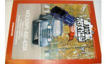 1/43 Москвич-400-420А (Автолегенды СССР №5) с доработками, масштабная модель, Автолегенды СССР журнал от DeAgostini, scale43