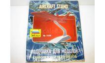 Подставка для моделей самолетов и вертолетов (7235) Звезда, боксы, коробки, стеллажи для моделей, 1:72, 1/72