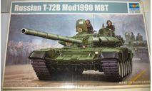 1/35 Russian T-72B Mod1990 MBT (05564) Trumpeter, Танк Т-72Б обр.1990г., сборные модели бронетехники, танков, бтт, scale35