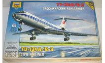 1/144 Пассажирский авиалайнер Ту-134А/Б-3 (7007) Звезда (сборная модель), сборные модели авиации, Туполев, scale144