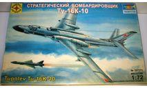 1/72 Стратегический бомбардировщик Ту-16К-10 (207271) Моделист-Trumpeter (сборная модель), сборные модели авиации, Туполев, scale72