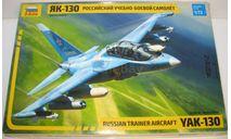 1/72 Як-130 (7307) Звезда (сборная модель), сборные модели авиации, Яковлев, scale72