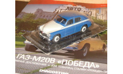 Автолегенды СССР лучшее №1 ГАЗ М20 Победа