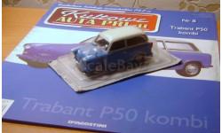 Trabant Трабант P50