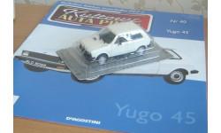 Yugo Юго 45, масштабная модель, 1:43, 1/43, DeAgostini-Польша (Kultowe Auta)
