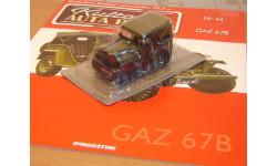 Газ 67, масштабная модель, 1:43, 1/43, DeAgostini-Польша (Kultowe Auta)