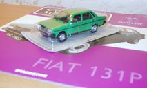 Kultowe Auta PRLu 080 Fiat Фиат 131p, масштабная модель, scale43, DeAgostini-Польша (Kultowe Auta)
