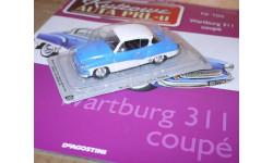 Wartburg Вартбург 311