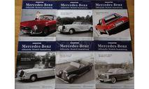 Журналы серии Mercedes, масштабная модель, 1:43, 1/43, DeAgostini, Mercedes-Benz
