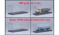 Бокс SSM 26 см (26,3x10,8x10,9 см) Ssma004, боксы, коробки, стеллажи для моделей, ЗИЛ, Start Scale Models (SSM), scale43