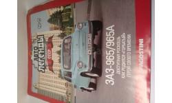 ЗАЗ 965 А 'Запорожец' Только журнал., масштабная модель, Автолегенды СССР журнал от DeAgostini, scale43