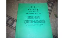 каталог зил 130, литература по моделизму