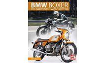 BMW Boxer: История мотоциклов БМВ 1969-1996, литература по моделизму