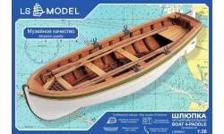Четырехвесельная шлюпка масштаб 1:36, сборные модели кораблей, флота, 1:35, 1/35, LS Model