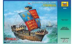 9038 Английский средневековый корабль Томас масштаб 1:72, сборные модели кораблей, флота, 1/72, Звезда