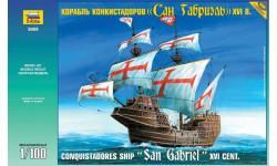 9008 Корабль конкистадоров Сан Габриэль XVI век масштаб 1:100, сборные модели кораблей, флота, 1/100, Звезда