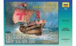 9024 Корабль крестоносцев XII-XIV век масштаб 1:72, сборные модели кораблей, флота, 1/72, Звезда