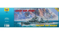 9043 Немецкий эскадренный миноносец Z-17 Дитер Фон Рёдер масштаб 1:350, сборные модели кораблей, флота, Звезда