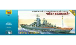 9017 Российский атомный ракетный крейсер Петр Великий масштаб 1:700