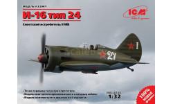 И-16 тип 24, Советский истребитель ІІ МВ масштаб 1:32 ICM32001, сборные модели авиации, 1/32