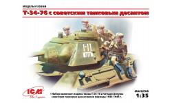 Советский танк Т34/76 с танковым десантом масштаб 1:35 ICM35368, сборные модели бронетехники, танков, бтт, scale35