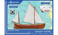 Спасательная лодка Ксения масштаб 1:36, сборные модели кораблей, флота, 1:35, 1/35, LS Model