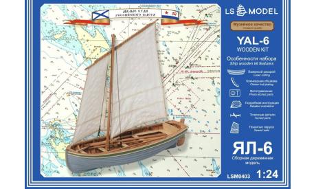 Ял-6 масштаб 1:24 LSM0403, сборные модели кораблей, флота, scale24, LS Model