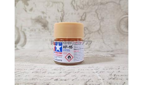 Краска акрил XF-15 телесная матовая (Flat Flesh) 10мл 81715, фототравление, декали, краски, материалы, scale0, Tamiya