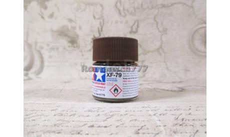 Краска акрил XF-79 коричневая палубная матовая (Linoleum deck brown) 10мл 81779, фототравление, декали, краски, материалы, scale0, Tamiya