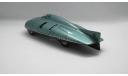Рекордный автомобиль MG EX181 1957 Bizarre  1:43, масштабная модель, 1/43
