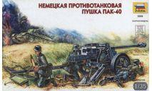 ПАК-40  1/35 Звезда 3506, сборные модели артиллерии, scale35