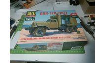 ПАК 170, сборная модель автомобиля, ЗИЛ, AVD Models, 1:43, 1/43