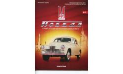 ГАЗ-М20 Победа 1:8 DeAgostini выпуск №6