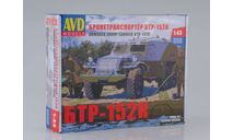 Сборная модель Бронетранспортёр БТР-152К, масштабная модель, 1:43, 1/43, AVD Models