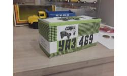 коробка УАЗ 469 завод Херсон, масштабная модель, 1:43, 1/43